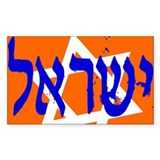 Abstract Israel Orange Rectangle Decal