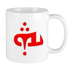 "Aramaic ""yoot wow"" Small Mugs"