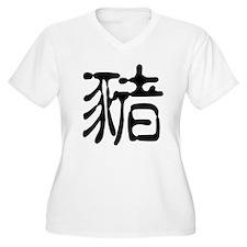 Wisdom of Pig T-Shirt