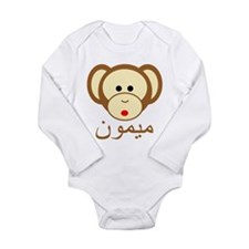 Meymun Face Infant Creeper Body Suit