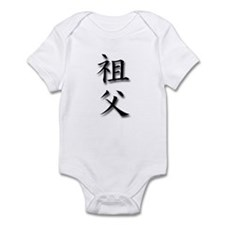 Grandfather Kanji Infant Bodysuit