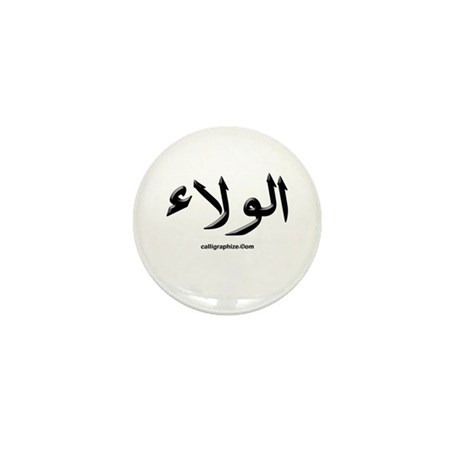 Loyalty Arabic Calligraphy Mini Button (10 pack)