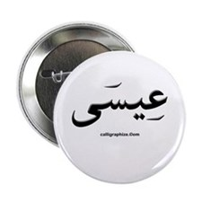 "Jesus Arabic Calligraphy 2.25"" Button (100 pack)"