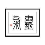 Ancient Reiki Symbol Framed Kanji Print