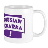 Make Mine Ovcharka Small Mug