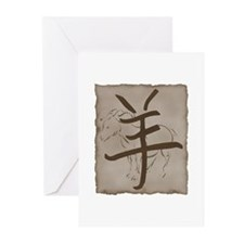 Chinese Zodiac Goat Greeting Cards (Pk of 20)