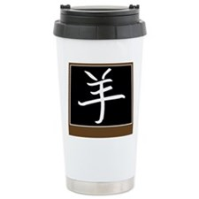 Year Of The Sheep Travel Mug