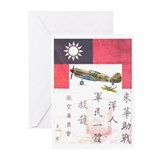 Cool Korea veteran Greeting Cards (Pk of 10)