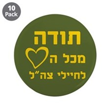 Thanks From All The Heart to IDF Soldiers - FULL 3