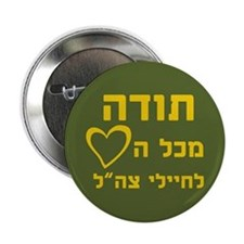 Thanks From All The Heart to IDF Soldiers - FULL 2