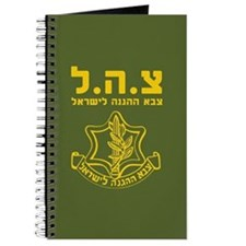 IDF Israel Defense Forces - HEB Journal