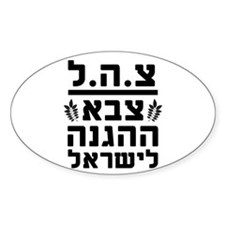 IDF Israel Defense Forces2 - HEB - Black Bumper Stickers