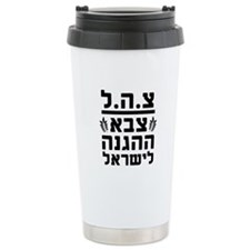 IDF Israel Defense Forces2 - HEB - Black Travel Mu