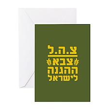 IDF Israel Defense Forces2 - HEB - Yellow Greeting