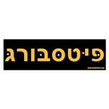 """Pittsburgh"" in Hebrew"