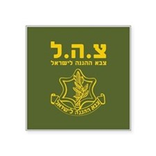 IDF Israel Defense Forces - with Symbol - HEB Stic