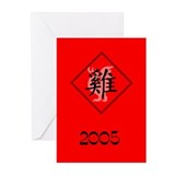 Rooster Calligraphy Greeting Cards (6)