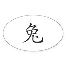 Chinese Rabbit - Oval Decal