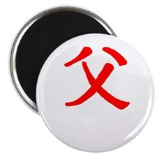 "Father Chinese Character 2.25"" Magnet (10 pack)"