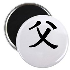 "Father Chinese Character 2.25"" Magnet (100 pack)"