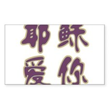 Jesus Loves You in Chinese Decal