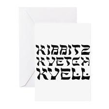 Kibbitz, Kvetch, Kvell Greeting Cards