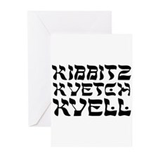Kibbitz, Kvetch, Kvell Greeting Cards