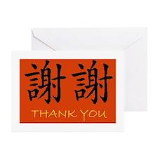 XieXieThankYou-big Greeting Cards