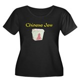 Chinese Jew Women's Plus Size Scoop Neck Dark T-Sh