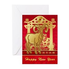 Chinese New Year Ram Greeting Cards (pk Of 20)