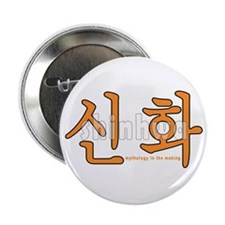 "Cute Shinhwa 2.25"" Button (10 pack)"
