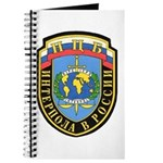 Interpol Russian Section Journal