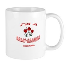 GREAT GRANDMA 1 Mug