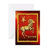 Chinese new year sheep Greeting Cards
