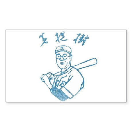 The Dude's Baseball Jersey Rectangle Sticker