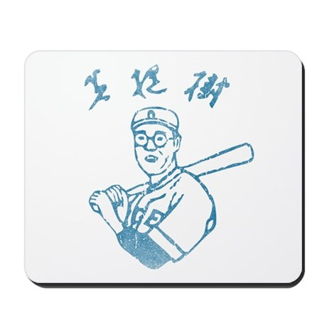 The Dude's Baseball Jersey Mousepad