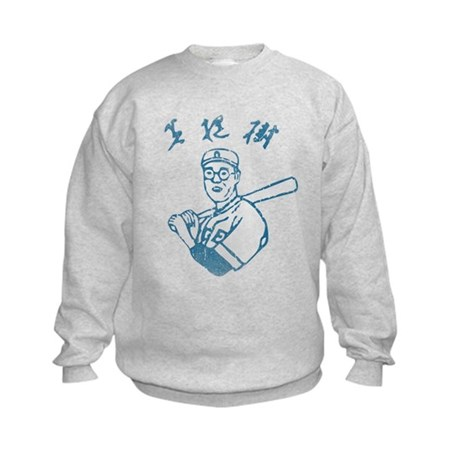 The Dude's Baseball Jersey Kids Sweatshirt