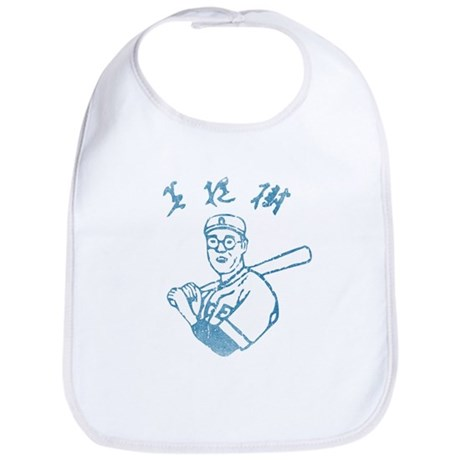 The Dude's Baseball Jersey Bib