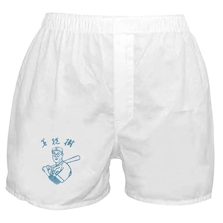 The Dude's Baseball Jersey Boxer Shorts
