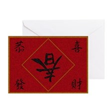 Chinese New Year Greeting Cards (Pk of 20)