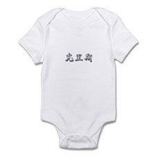 Chris in Chinese - Infant Bodysuit