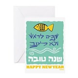 Jewish New Year Fish Greeting Card