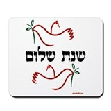 Hebrew Year of Shalom Mousepad