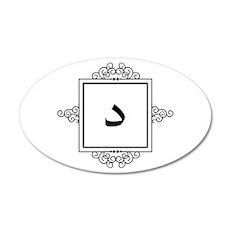 Daal Arabic letter D monogram Wall Sticker