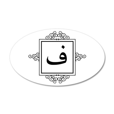 Laam Arabic letter L monogram Wall Sticker