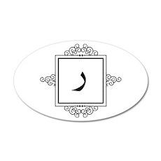 Raa Arabic letter R monogram Wall Sticker