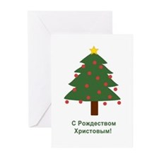 Russian Merry Christmas Greeting Cards (Pk of 10)