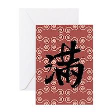 "Chinese New Year ""Man"" Greeting Card"