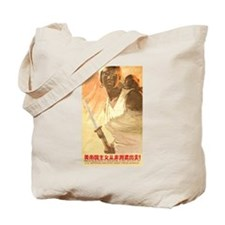 African Liberation Tote Bag