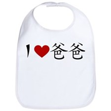 I LOVE BABA CHINESE Bib